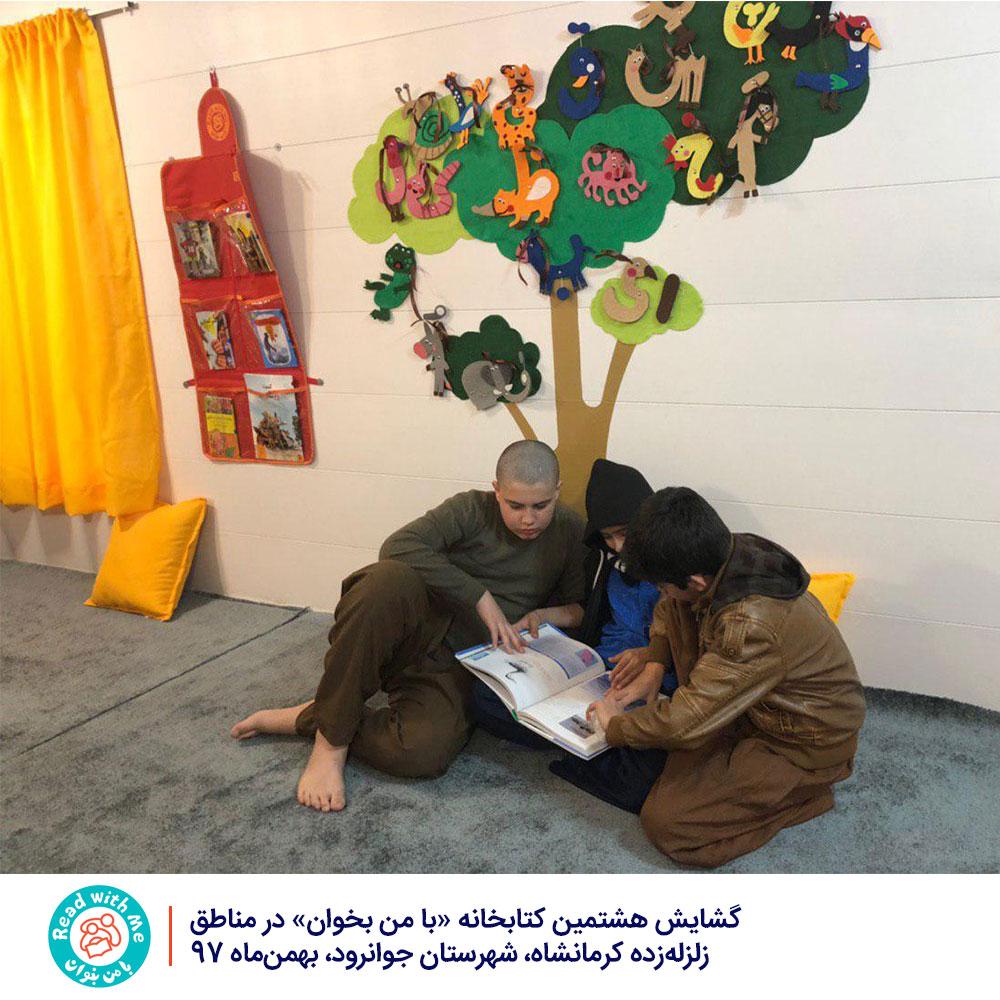 هشتمین کتابخانه کودکمحور «با من بخوان» گرمابخش زمستان کودکان منطقه زلزلهزده جوانرود