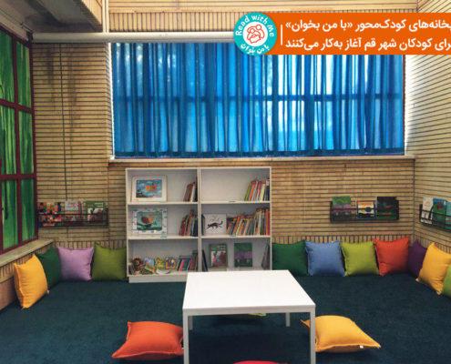 کتابخانههای کودکمحور «با من بخوان» در شهر قم