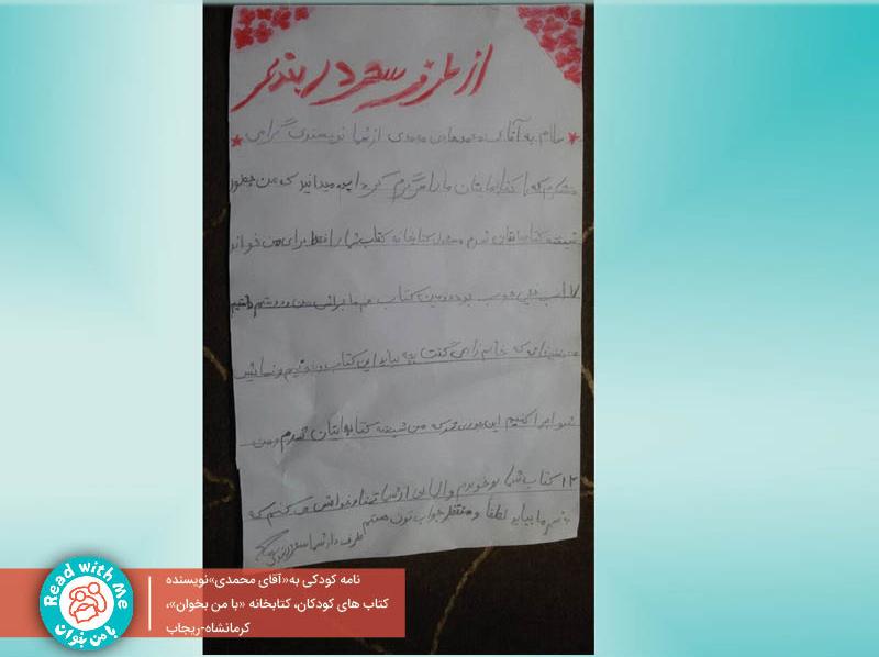 نامهی کودکی از استان زلزلهزده کرمانشاه، شهر ریجاب، به محمدهادی محمدی نویسنده کتابهای کودکان: