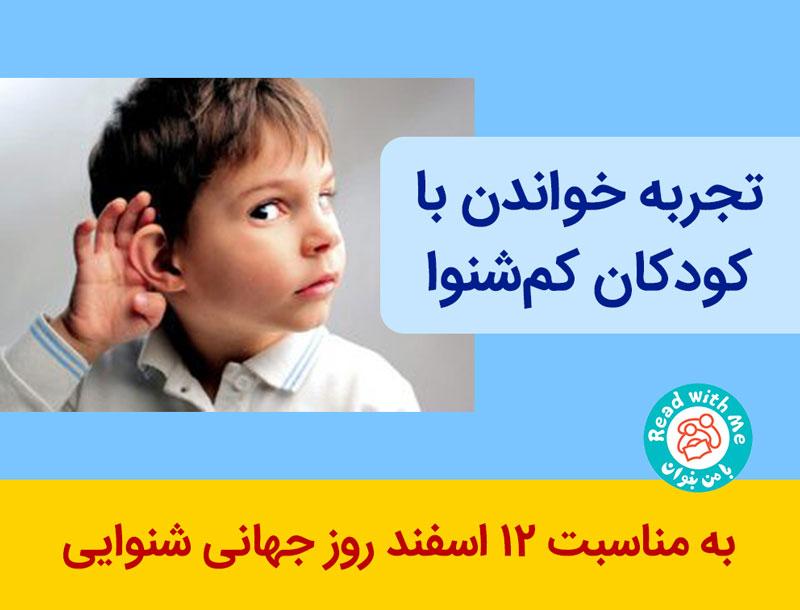 تجربه خواندن با کودکان ناشنوا