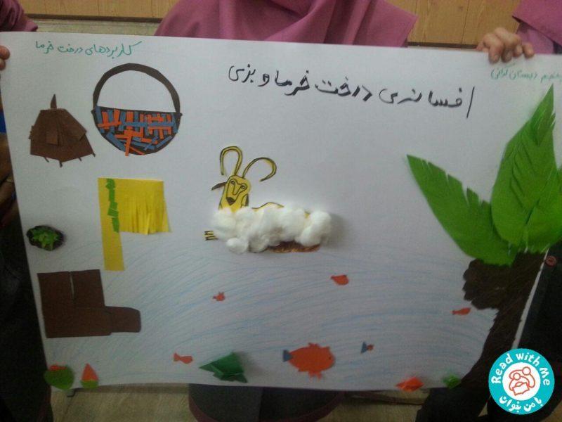 بلندخوانی کتاب افسانه بزی و درخت خرما، اوز، مهر 96