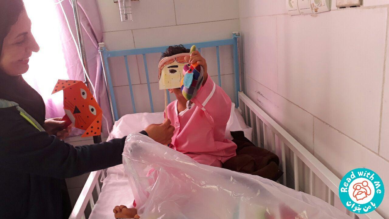 بلندخوانی برای کودکان بیمار، اوز، دی96