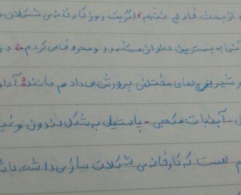 بلندخوانی کتاب چارلی و کارخانه شکلاتسازی، اوز، بهمن 96