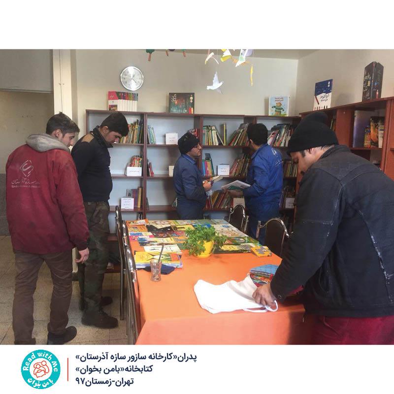 کتابخانه کودک و نوجوان کارخانه سازورسازه آذرستان