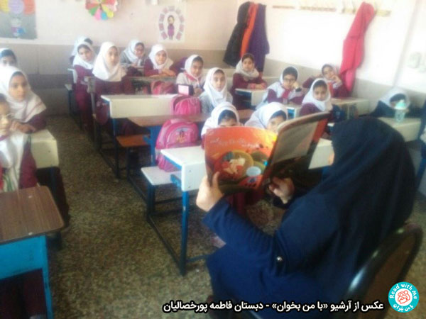 A RWM trainer reads aloud with children - Read with Me in Lahijan - December 2017