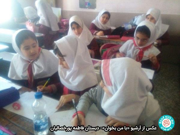 Children taking part in book related activities