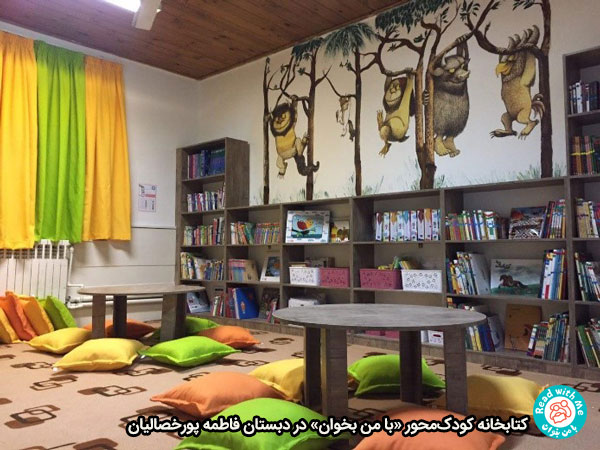 RWM Child-centered Library - Read with Me in Lahijan - February 2018