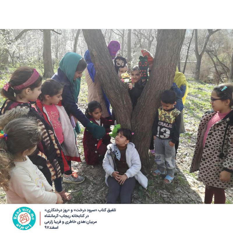 روز درختکاری و اجرای نمایش کتاب «سرود درخت» در دل طبیعت