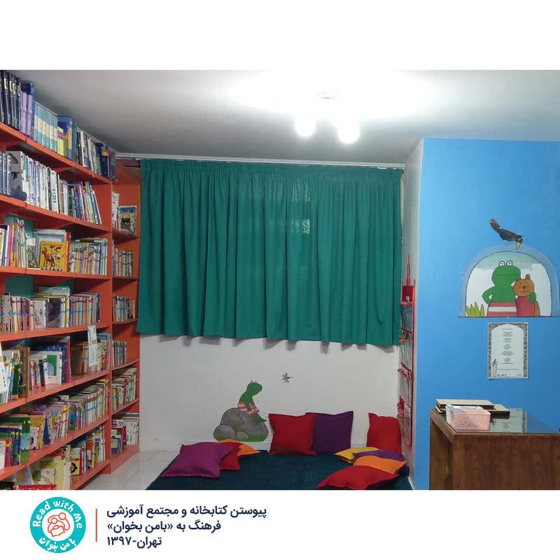 کتابخانه و مجتمع آموزشی فرهنگ به برنامه «با من بخوان» پیوست