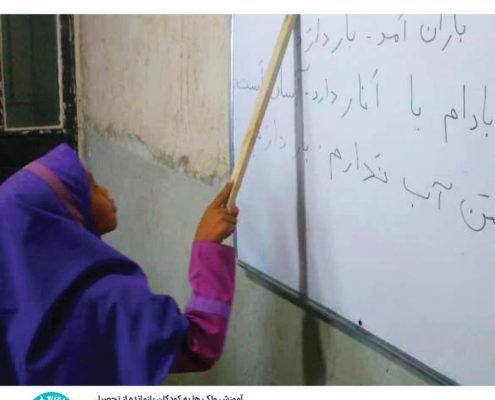 سواد شکوفایی در کودکان بازمانده از تحصیل جهادآباد