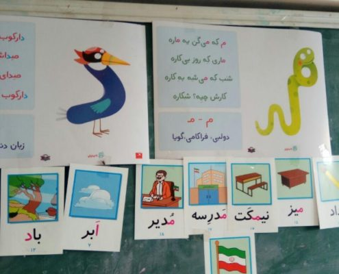 آموزش واک م از کتاب فارسیآموز نخودی، سراوان، آبان 96