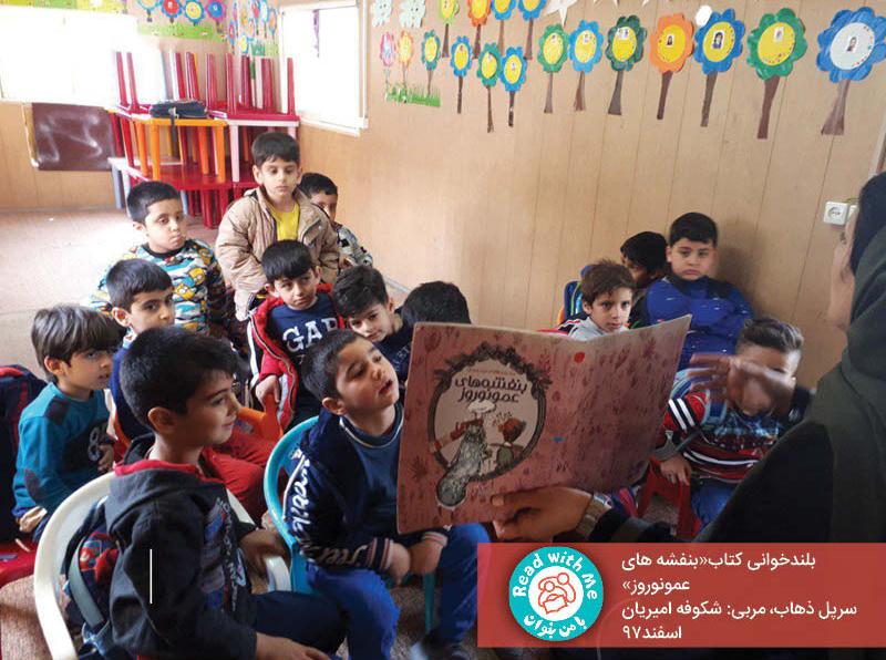 بلندخوانی کتاب «بنفشههای عمونوروز» برای کودکان در عید نوروز