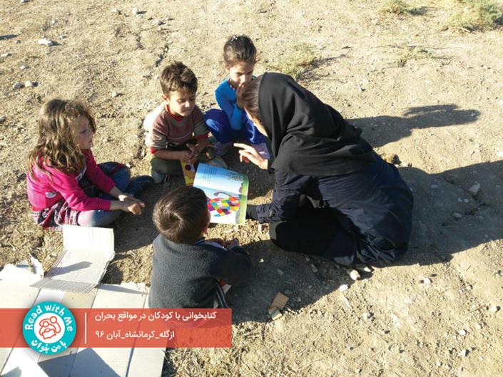 کتابخوانی و نمایش برای کودکان در بحران