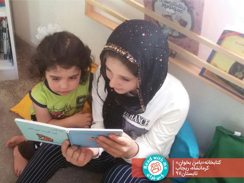 کتابخوانی بچههای بزرگتر برای خواهران و برادران کوچکشان