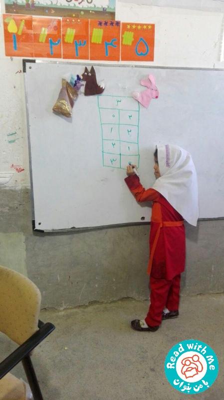 آموزش ریاضی با کتاب چه وچه وچه یه بچه، سراوان، بهمن96