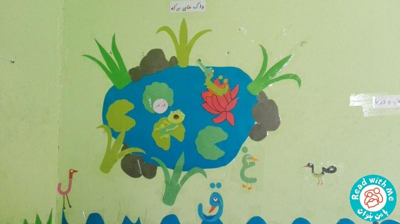 ساخت واکهای کاغذی، سراوان، بهمن 96