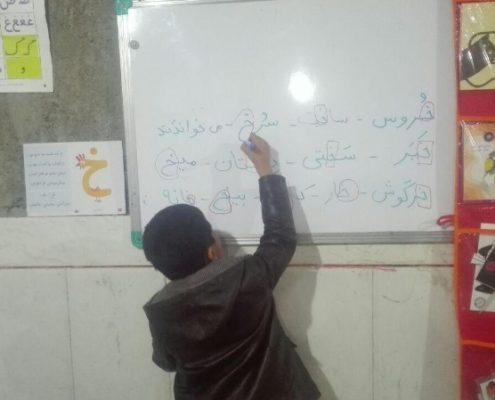 آموزش واک خ از کتاب فارسی آموز نخودی، سراوان، بهمن 96