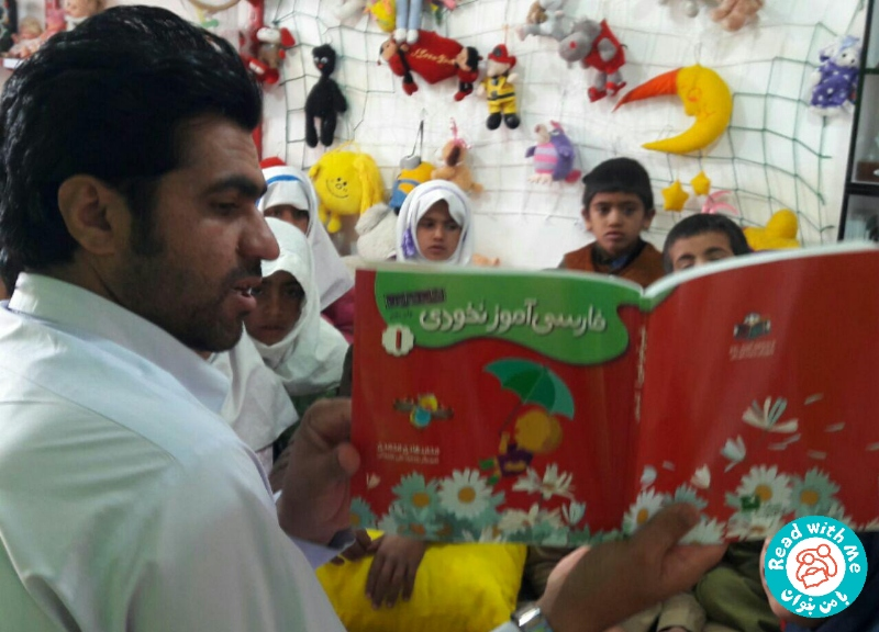 بلندخوانی فارسیآموز نخودی، زاهدان، خرداد97