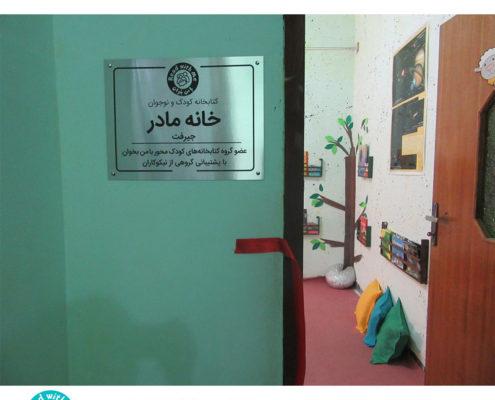 افتتاح همزمان سه کتابخانه کودکمحور در منطقه جیرفت