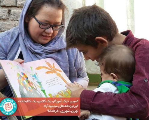 کمپین «یک آموزگار، یک کلاس، یک کتابخانه» در کورهپزخانههای محمودآباد شهرری