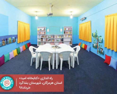 کتابخانه امید در شهرستان بشاگرد
