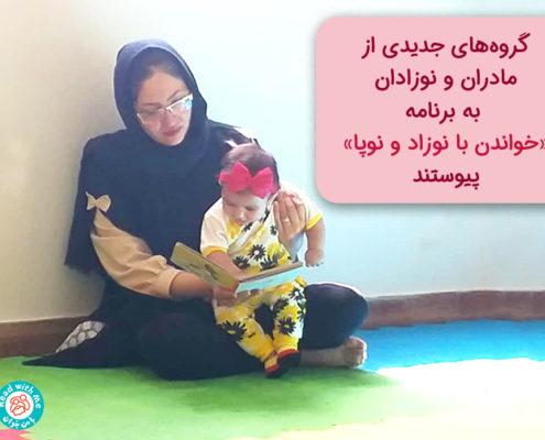 برنامه خواندن با نوزاد و نوپا