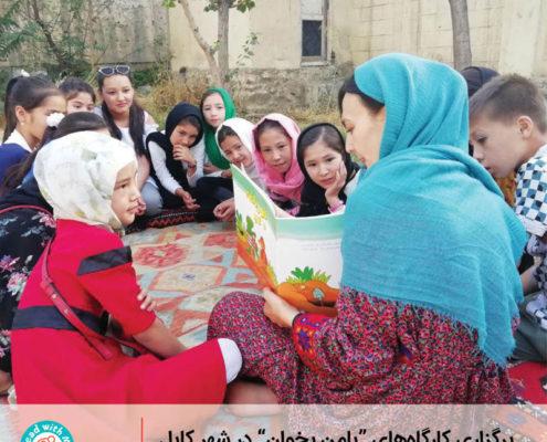 با من بخوان در کابل