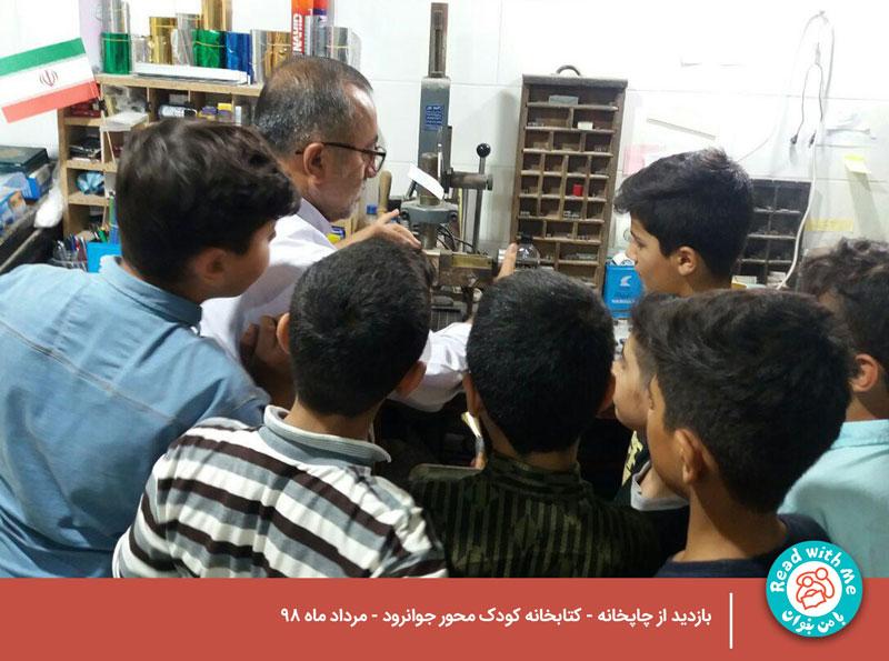 بازدید از چاپخانه فرصتی برای مشاهده فرایند چاپ کتاب