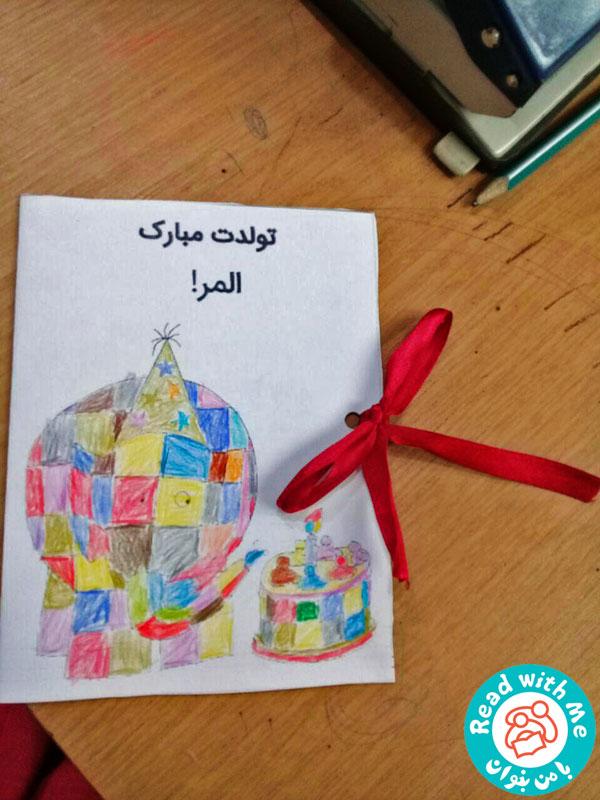بلندخوانی کتاب «المر»، مهر و ماه، خرداد 98