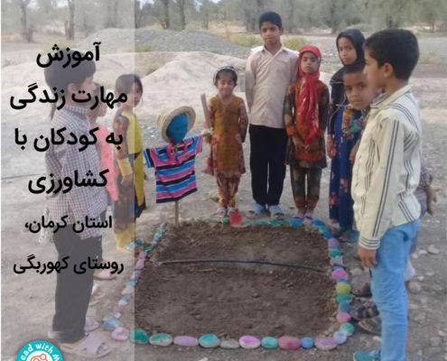 آموزش مهارت زندگی به کودکان با کشاورزی