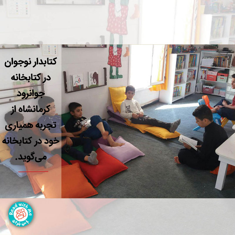 همیاری کتابداران نوجوان در کتابخانه کودکمحور جوانرود