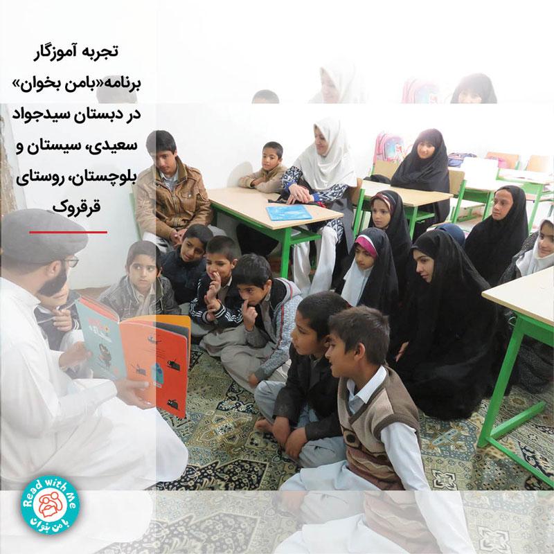 تاثیر کتابخوانی بر گسترش آرزوی کودکان عشایر زاهدان