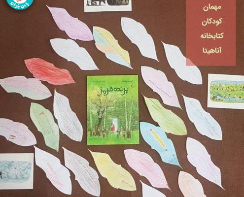 پرنده قرمز مهمان کودکان کتابخانه آناهیتا