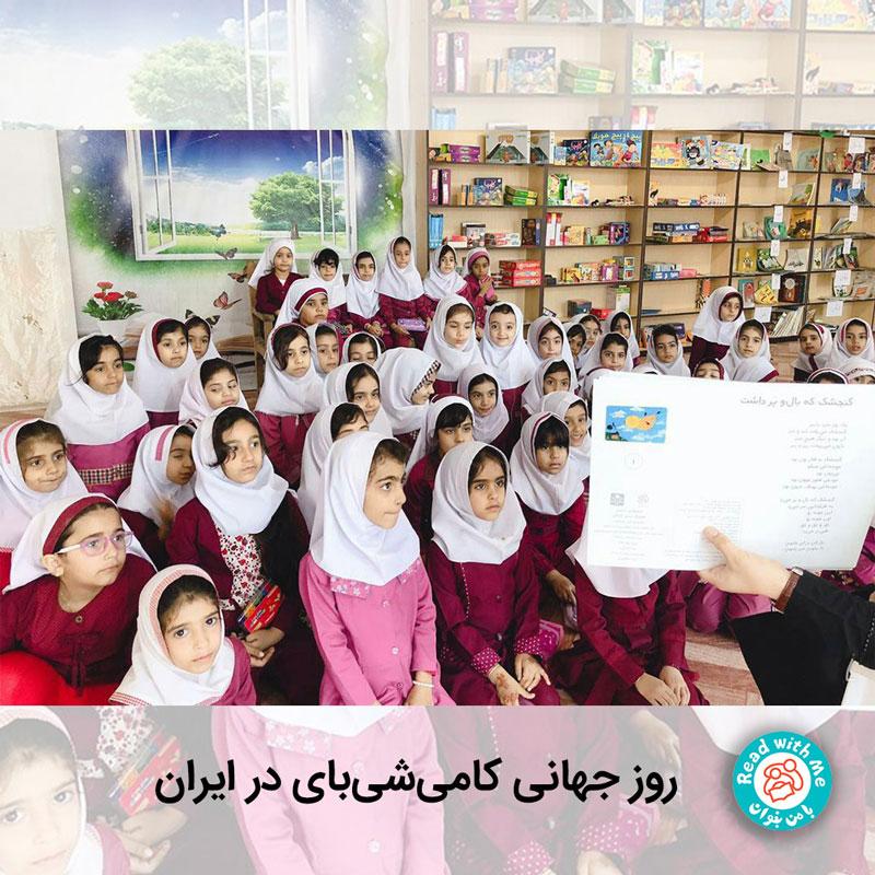 گزارش تصویری از برگزاری روز جهانی کامیشیبای در ایران