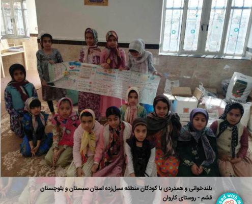 همدلی کودکان قشم با کودکان سیلزده استان سیستان و بلوچستان