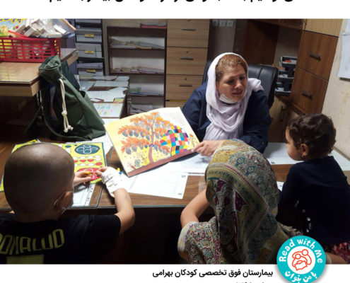 با کتابخوانی از درد کودکان بیمار بکاهیم