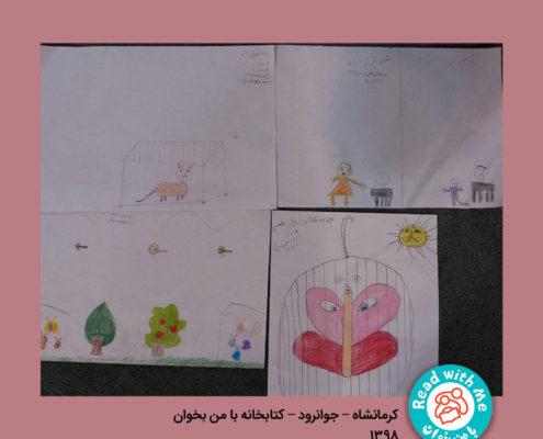 کودکان جوانرود و روز ملی حمایت از حیوانات