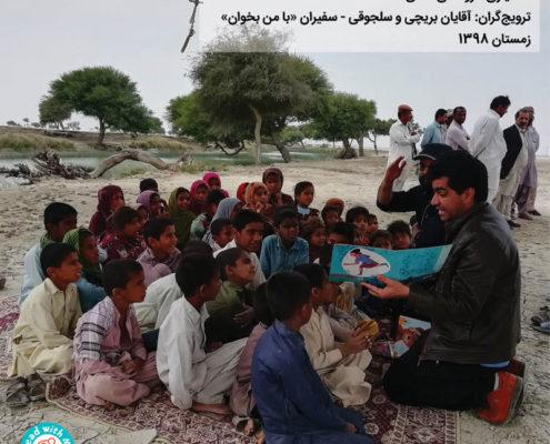 تاثیر کتابخوانی بر کودکان در بحران مناطق سیلزده سیستان و بلوچستان