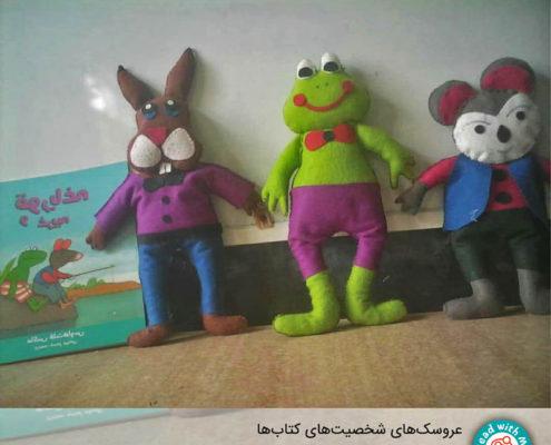 بهکارگیری عروسکهای نمایشی در پیوند با بلندخوانی
