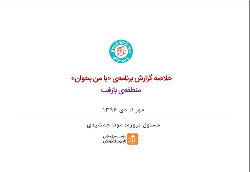 خلاصه گزارش با من بخوان منطقهی بازفت، مهر تا دی 1396