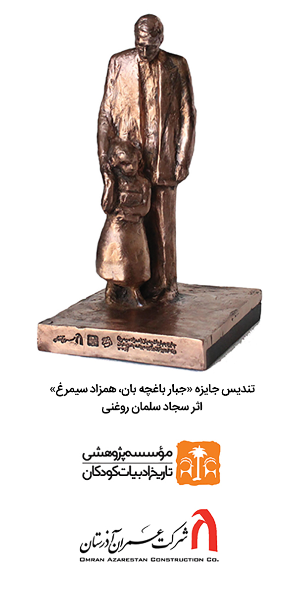 تندیس جایزه «جبار باغچهبان همزاد سیمرغ»